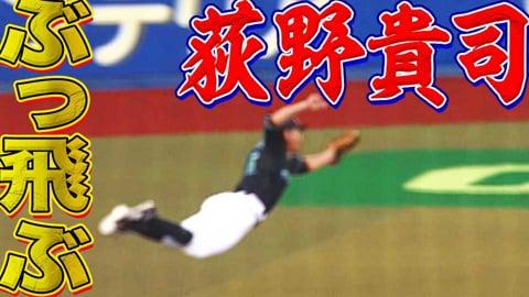 マリーンズ・荻野貴司『スーパーダイビングキャッチ』