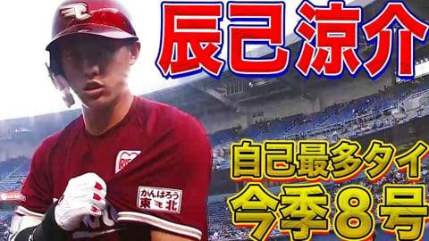 【打球音】イーグルス・辰己 パワフルスイングで『右中間へ運んだ今季8号』