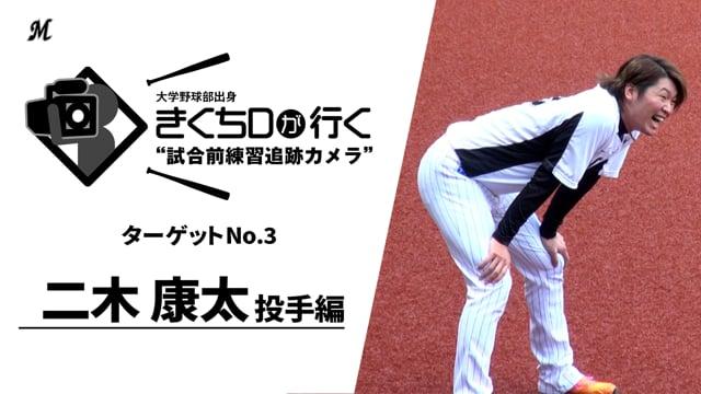 大学野球部出身・きくちDが行く「試合前練習追跡カメラ」#3 二木康太投手編