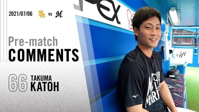 試合前コメント|加藤選手【2021/07/06 vs福岡ソフトバンク】
