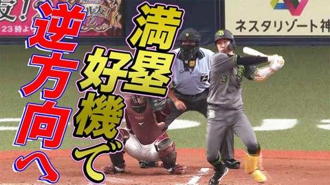 【満塁のチャンス】バファローズ・安達 逆方向に打ち返す逆転タイムリー!!