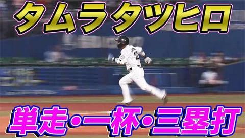 【三塁打】マリーンズ・田村『単走・人工芝・一杯』