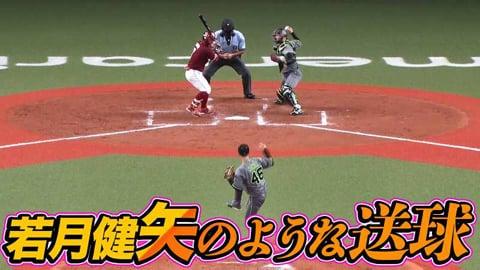 バファローズ・若月『本田を救った矢のような送球』