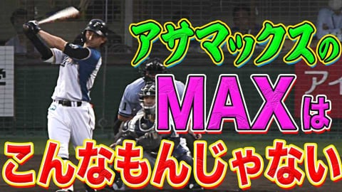 【MAXを】淺間大基『流れ渡さぬ好守+3安打猛打賞』【超えていけ】