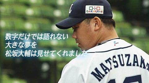 数字だけでは語れない… 松坂大輔は大きな夢を見せてくれた