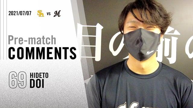 試合前コメント|土居投手【2021/07/07 vs福岡ソフトバンク】