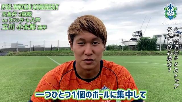 【PRE-MATCH COMMENT vs ヴァンラーレ八戸】立川小太郎選手