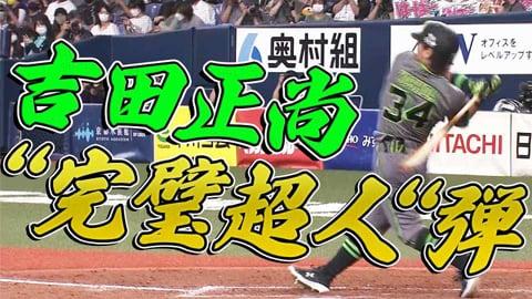 【今季16号】バファローズ・吉田正『彼は完璧超人です』