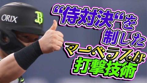 バファローズ・吉田正 最高の打撃技術で『イーグルス・田中との侍対決』を制する