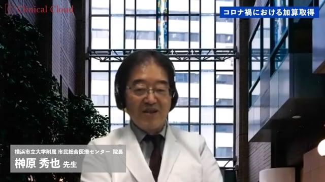 激変期の病院経営 -データから見る現在地- 横浜市立大学附属 市民総合医療センター Part3