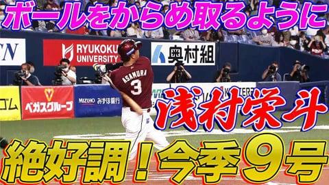 【豪快とはこういうこと】浅村栄斗がド強烈アーチを叩き込む