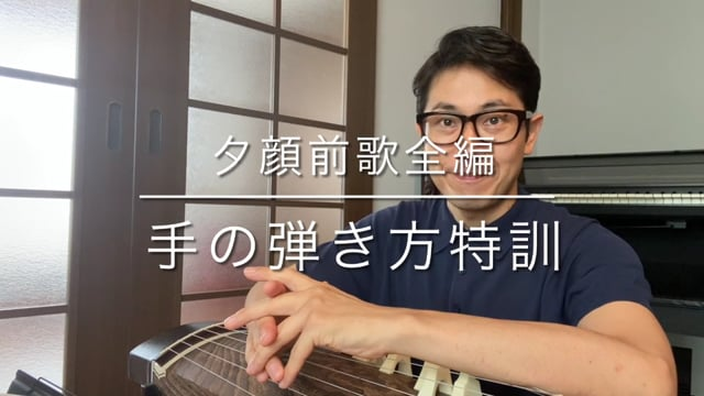 58.夕顔前歌全編 手の弾き方特訓