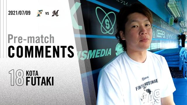 試合前コメント|二木投手【2021/07/09 vs北海道日本ハム】