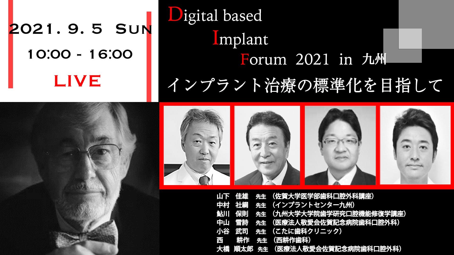 Digital based  Implant Forum 2021 in 九州 インプラント治療の標準化を目指して【九州・山口地区 インプラントフォーラム】