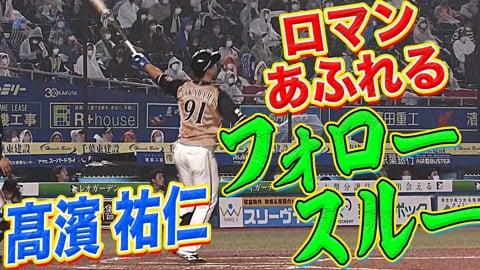 【雨を切り裂く】ファイターズ・高濱 インハイの難しい球をレフトスタンドへ【5号ソロ】
