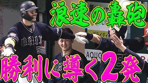 【3安打】バファローズ・T-岡田 2打席連発弾の大活躍【4打点】