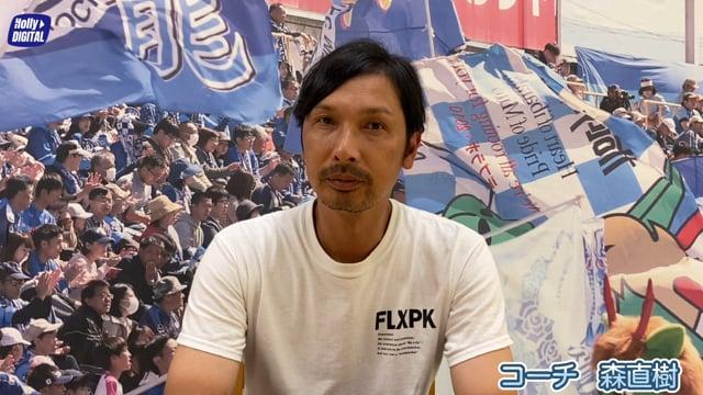 【第22節vs町田】試合前日インタビュー:森直樹コーチ