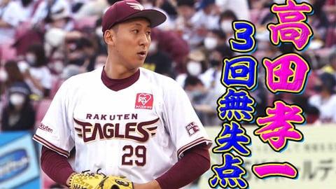 【3回無失点】イーグルス・高田孝 直球と落ちる球を武器に好リリーフ