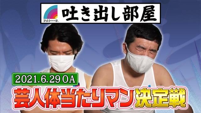 「体当たりマン決定戦」マヂラブ野田&すゑ三島