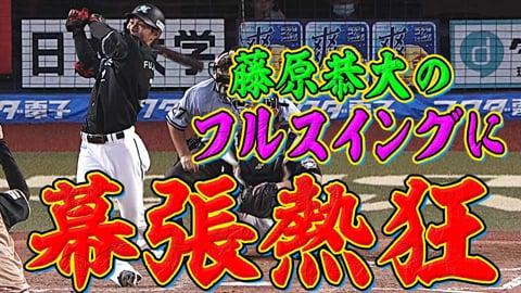 【感動フルスイング】マリーンズ・藤原の『特大花火』に幕張熱狂