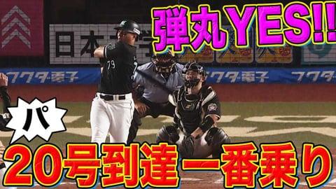 【YES】マリーンズ・マーティン 2年連続となる今季20号は貴重な同点2ラン!!