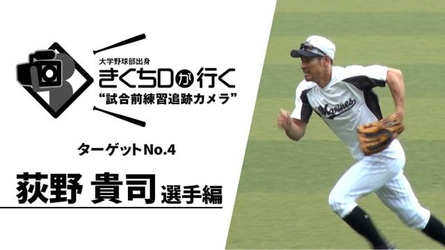 大学野球部出身・きくちDが行く「試合前練習追跡カメラ」#0 荻野貴司編