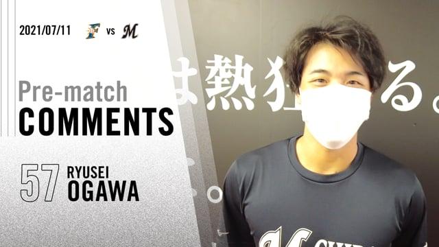 試合前コメント|小川選手【2021/07/11 vs北海道日本ハム】
