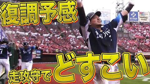 【復活どすこい】ライオンズ・山川 豪快ホームラン含む走攻守で大活躍