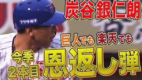 【移籍後初】イーグルス・炭谷 両リーグでホームラン!!