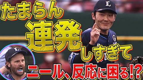 ライオンズ・源田 たまらん連発で『ニールが反応に困る』