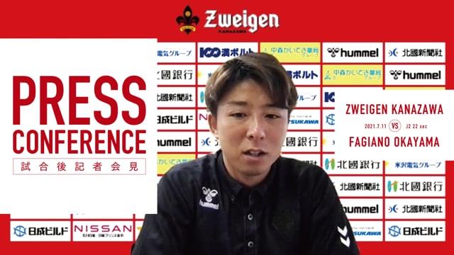 7月11日 ファジアーノ岡山戦【PRESS CONFERENCE】