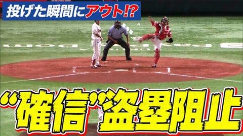 【スゴ珍】ホークス・甲斐 投げた瞬間にアウト!?『確信盗塁阻止』