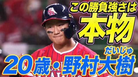 【20歳】ホークス・野村 勝負強さを見せた2試合連続のタイムリーヒット!!