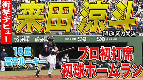 【衝撃デビュー】18歳・バファローズ・来田『プロ初スタメン・初打席・初球本塁打』
