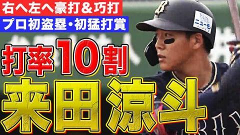 バファローズ・来田『打率10割』