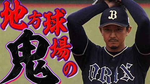 【地方球場の鬼】バファローズ・増井 6回無失点、今日の省エネ投球