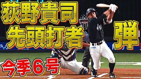 【今季3発目】マリーンズ・荻野貴 今季6号は初回先頭打者ホームラン!!