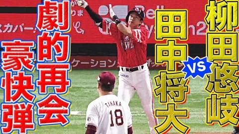 【劇的再会】ホークス・柳田 完璧スイングで『イーグルス・田中から今季22号』