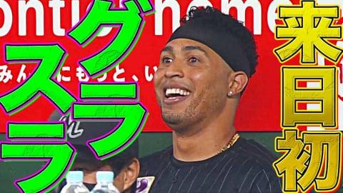 【初グラスラYES】マリーンズ・マーティン 来日初の満塁ホームラン