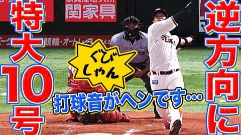 【超特殊】イーグルス・浅村 打球音の様子が...??