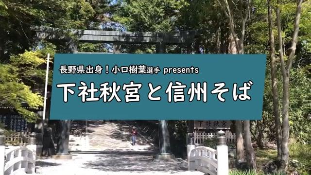 長野県出身!小口樹葉選手 presents下社神社と信州そば