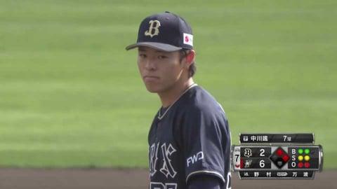 【7回裏】バファローズ・中川颯 プロ初登板で最初のアウトを取る!! 2021/7/14 F-B
