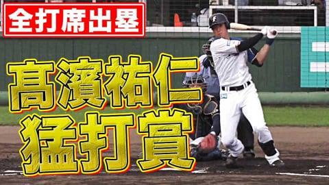 【6試合連続ヒット】ファイターズ・高濱 3安打の猛打賞【後半戦の希望】