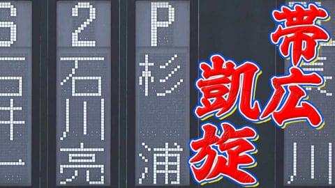 【凱旋登板】帯広出身のファイターズ・杉浦 2年ぶりの地元で前半戦をきっちり締める