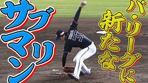 【サブマリン】バファローズ・中川颯 デビュー戦を無失点【一軍初登板】