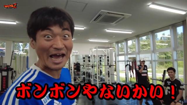 【広報潜入カメラ】「ボンボンやないかい!」