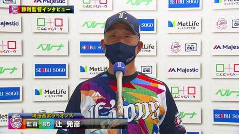 7/14 ライオンズ・辻監督 試合後インタビュー