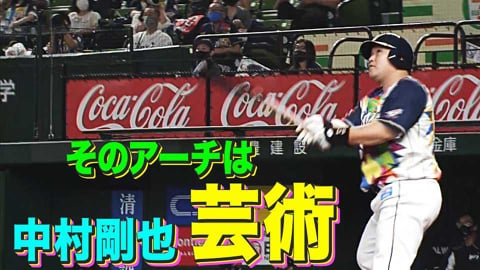 【打った瞬間】ライオンズ・中村 試合を決める完璧な一発【2試合連続】