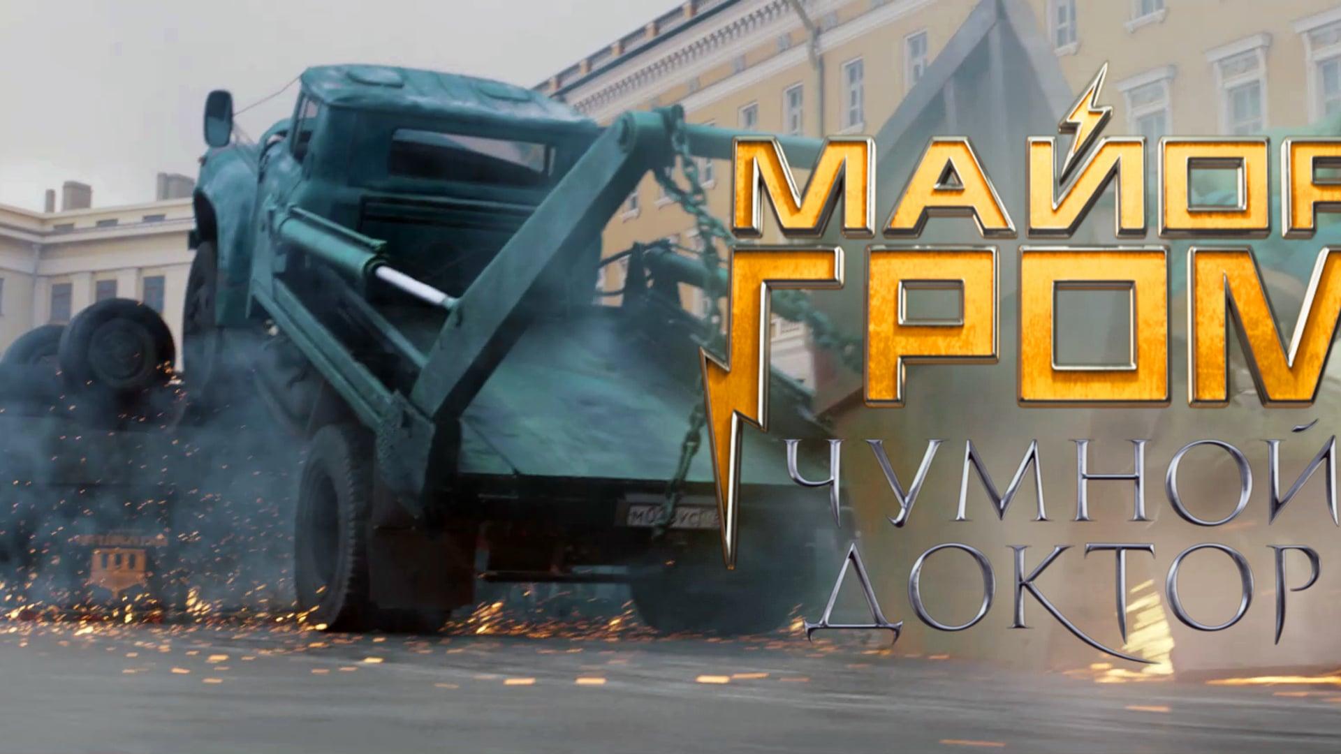 vfx breakdown2 MAJOR GROM