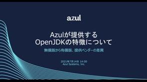 Azul Systemsが提供するOpenJDKの特徴について.mp4
